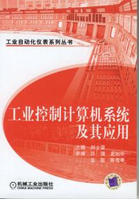 工业控制计算机系统及其应用