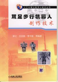 双足步行机器人制作技术