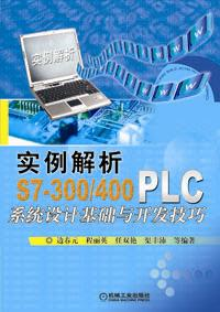 实例解析S7-300/400 PLC系统设计基础与开发技巧