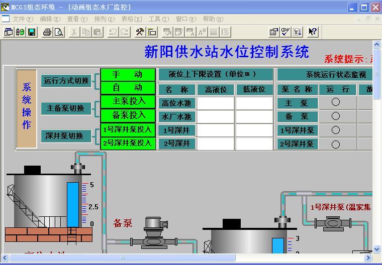 MCGS组态软件-工控博客