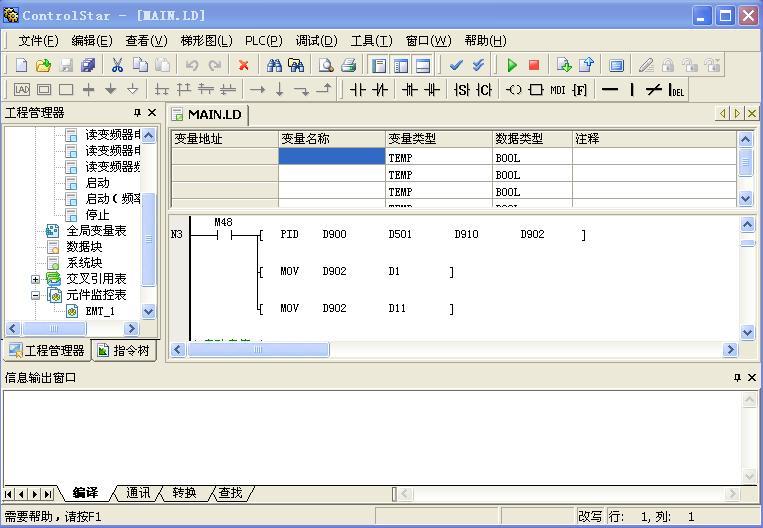 艾默生PLC编程软件-工控博客