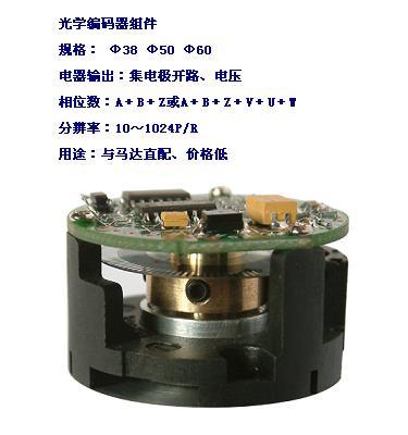 光学编码器组件