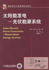 太阳能发电――光伏能源系统
