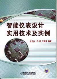 智能仪表设计实用技术及实例