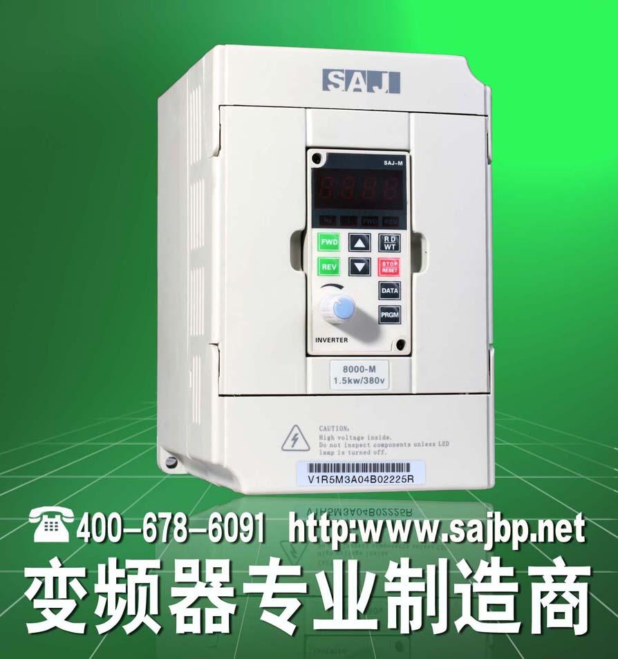 SAJ8000M经济迷你型变频器