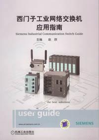 西门子工业网络交换机应用指南