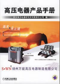 高压电器产品手册