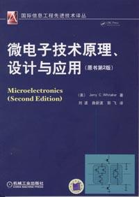 微电子技术原理、设计与应用(原书第2版)