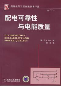 配电可靠性与电能质量