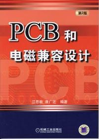 PCB和电磁兼容设计(第2版)
