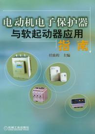 电动机电子保护器与软起动器应用指南