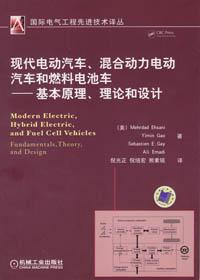 现代电动汽车、混合动力电动汽车和燃料电池车――基本原理、理论和设计