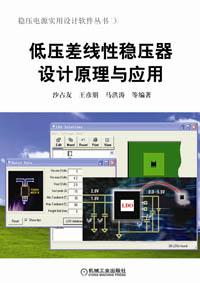 低压差线性稳压器设计原理与应用
