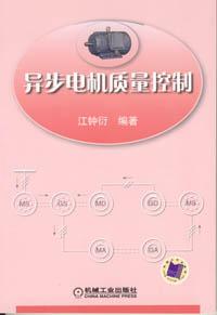异步电机质量控制