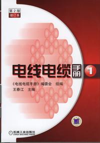 电线电缆手册  第1册(第2版增订版)