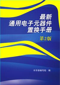 最新通用电子元器件置换手册(第2版)