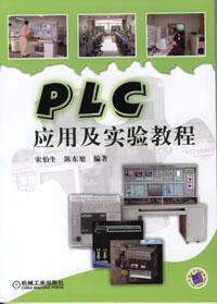 PLC应用及实□验教程
