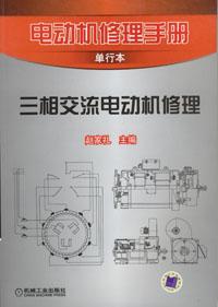 三相交流电动机修理