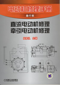 直流电动机修理、牵引电动机修理