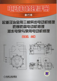 起重及冶金用三相异步电动机修理、防爆防腐电动机修理、潜水电泵与泵用电动机修理