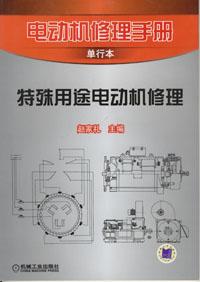 特殊用途电动机修理