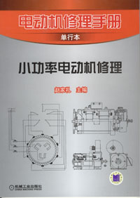 小功率电动机修理
