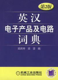 英汉电子产品及电路词典(第2版)