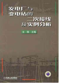 发电厂与变电站的二次接线及实例分析
