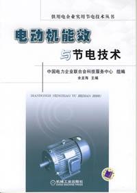电动机能效与节电技术