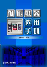 低压电器选用手册
