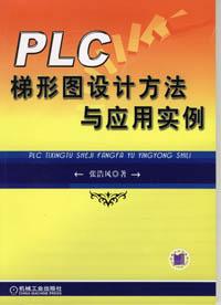 PLC梯形图设计方法与应用实例1
