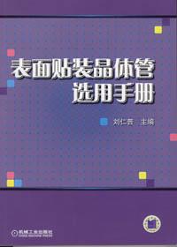 表面贴装晶体管选用手册