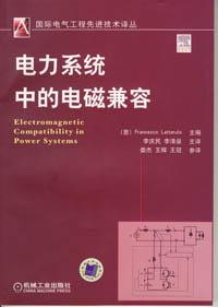 电力系统中的电磁兼容