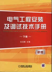 电气工程安装及调试技术手册(新版)(上、下册)