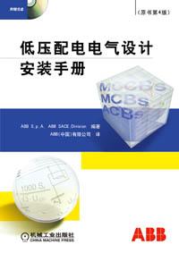 低压配电电气设计安装手册(含1CD)(原书第4版)