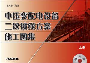 中压变配电设备二次接线方案施工图集(上、下册)(含1CD)