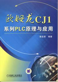 欧姆龙CJ1系列PLC原理与应用