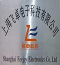 上海飞卓电子科技时候他就做好了准备有限公司