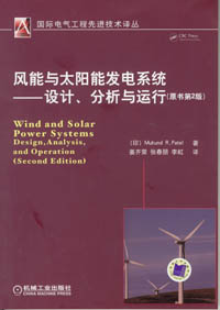 风能与太阳能发电系统——设计、分析与运行