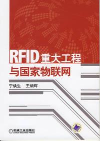 RFID重大工程与国家物联网(1CD)