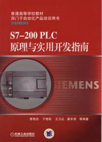 S7-200 PLC原理与实用开发指南
