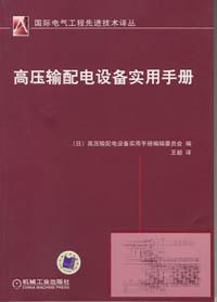 高压输配电设备实用手册