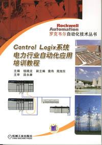 Control Logix系统电力行业自动化应用培训教程