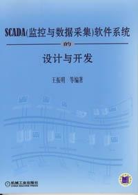 SCADA(监控与数据采集)软件系统的设计与开发