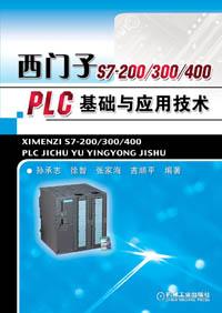 西门子S7-200/300/400 PLC基础与应用技术