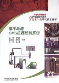 循序渐进CMS机器控制系统