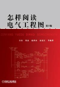 怎样阅读电气工程图 第2版