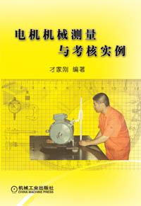 电机机械测量与考核实例