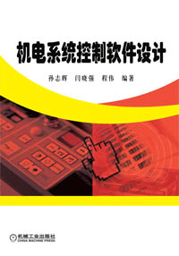 机电系统控制软件设计