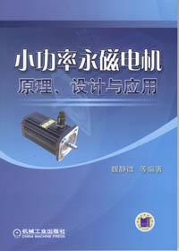 小功率永磁电机原理、设计与应用